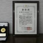 表彰状および記念品【全建賞メダル】